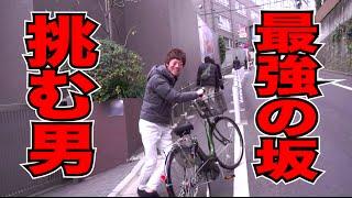 最新の電動アシスト自転車で最強の上り坂に挑む男/YAMAHA「PASナチュラXLスーパー」