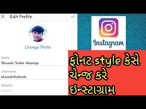 Instagram font stayel cange instagram માં font સ્ટાઇલ કેસે ચેન્જ કરે360p