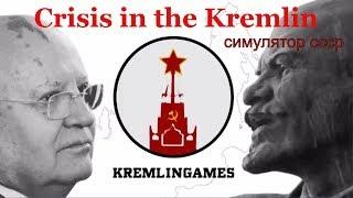 Crisis in the Kremlin  Симулятор СССР  Как развалить советский союз
