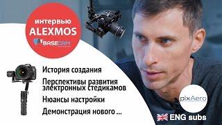 Интервью с разработчиком Alexmos контроллера электронных стедикамов Алексеем Москаленко BaseCam
