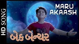 MARU AAKASH song | BACK BENCHER Gujarati Film | Krish Chauhan|  Dharmendra Gohil | NOW IN CINEMAS