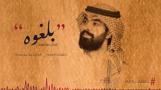 غيث محمد - بلغوه (جلسات كابانا)   2019 تحميل MP3