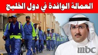 سهيل الدراج يتحدث لصباح الخير ياعرب عن مشاكل العمالة الوافدة