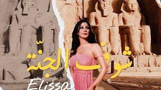 Elissa - Shoof El Gannah (Master Quality) || إليسا - شوف الجنة تحميل MP3