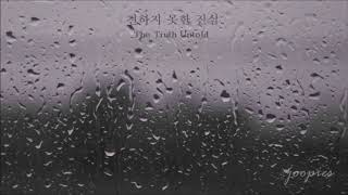 [1 HOUR LOOP] bts - the truth untold on a rainy day (비 오는 날에 전하지 못한 진심)