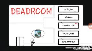 Игра Deadroom