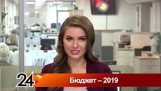 Главные новости - Бюджет 2019