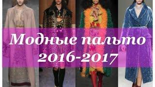 Модные пальто осень - зима 2016-2017 года