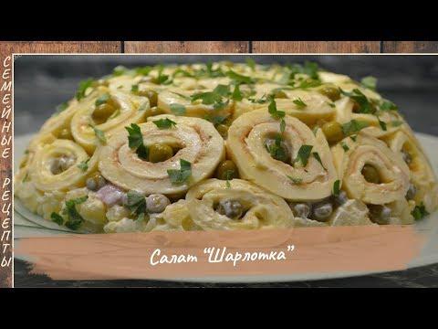 Праздничный вкусный салат «Шарлотка». Попробуйте и удивите своих гостей! [Семейные рецепты]