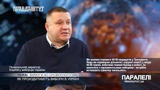 «Паралелі» Олексій Кошель: Вимоги до оновленого ЦВК