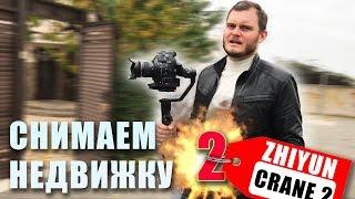 СНИМАЕМ НЕДВИЖКУ 2! (Zhiyun Crane 2 + Canon C100)