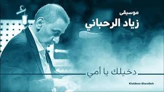 اغاني حصرية زياد الرحباني- دخيلك يا أمي تحميل MP3