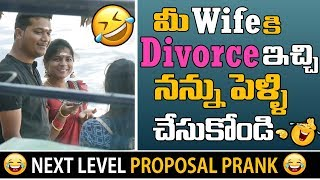 FUNNY PROPOSAL TO A HUSBAND IN FRONT OF HIS WIFE || TELUGU PRANKS || Vahini Tv ||
