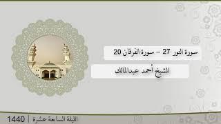 تحميل اغاني تلاوة الليلة السابعة عشر من صلاة التراويح للشيخ أحمد عبدالمالك ، النور 27 - الفرقان 20 | رمضان 1440 MP3