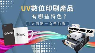 UV數位印刷產品有哪些特色?4大特點一次帶你看