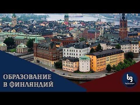 Как поступить в Финляндию на грант?