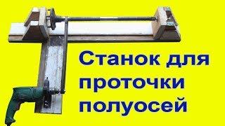 Самодельный станок для проточки полуоси