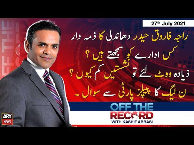 Off The Record   Kashif Abbasi   ARYNews   27 July 2021