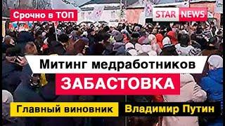 ЗАБАСТОВКА  Врачей! Путин виновник! Новости Россия 2019