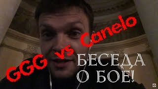Беседа о предстоящем бое GGG vs Canelo. (прогноз был ранее)