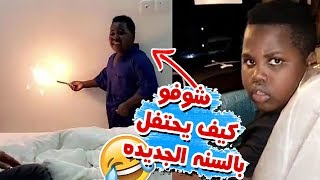 عزازي يحتفل مع بدر بالسنه الجديده شوفو كيف مع سعودي قوي