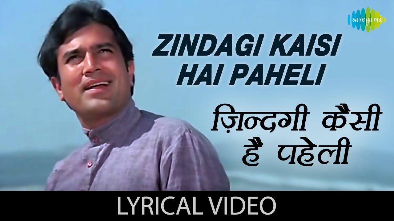 Zindagi Kaisi Hai Paheli Lyrics in Hindi| Manna Dey Lyrics