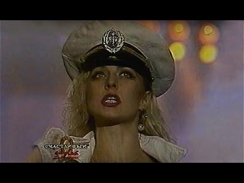 Татьяна Овсиенко  -  «Капитан»  («Счастливый случай» 1994 год).