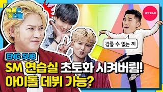 Let's learn HOW TO DANCE from SuperJunior in SM training room! [Same Age Trainer] EP.1