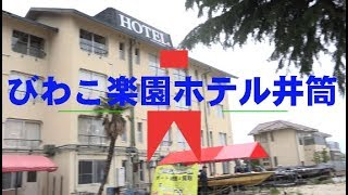 滋賀県・琵琶湖 びわこ楽園ホテル井筒 Go!Go!NBC!