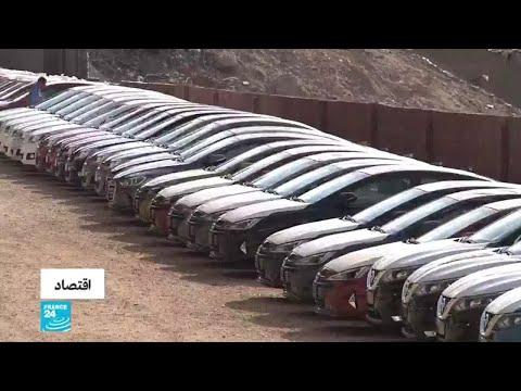 العرب اليوم - شاهد: تراجع مبيعات السيارات في مصر رغم هبوط سعر الدولار أمام الجنيه