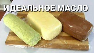 РЕЦЕПТ ДОМАШНЕГО СЛИВОЧНОГО МАСЛА ☆БЕЗ КОНСЕРВАНТОВ И ДОБАВОК☆to cook butter