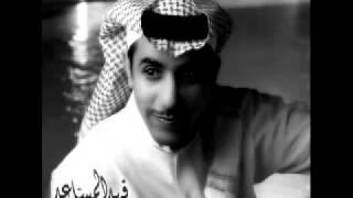 أعز انسان _الشاعر فهد المساعد