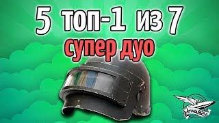 Стрим - PUBG - 7 каток, 5 ТОП-1