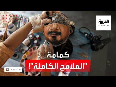 العرب اليوم - كمامة تبرز ملامح وجهك كاملة بحيلة الرسم والألوان!