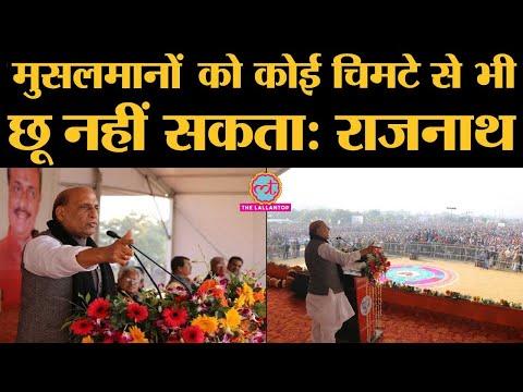 Meerut में Rajnath Singh ने CAA support में Indian Muslims पर की बात | The Lallantop