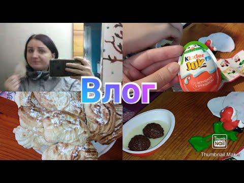 Печенье Хризантемы / Распаковка kinder Joy / Ленивые голубцы в духовке / Anika Z  влог