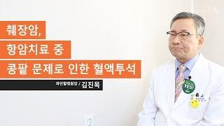 췌장암, 항암치료 중 콩팥 문제로 인한 혈액투석