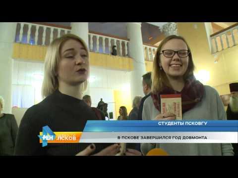 Новости Псков 15.12.2016 # В Пскове завершился год Довмонта