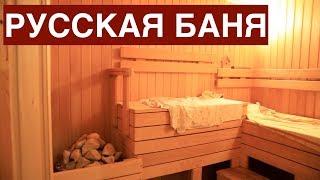 Баня в цоколе частного дома.Самая комфортная температура в русской бане