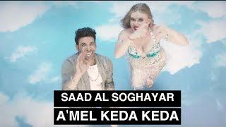 Saad Al Soghayar - A'mel Keda Keda (Official Video) | سعد الصغير - أعمل كده كده - الكليب الرسمي تحميل MP3