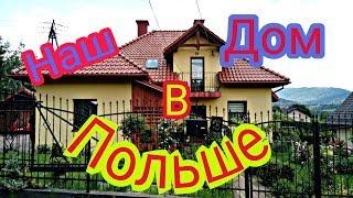 Наш Дом в Польше