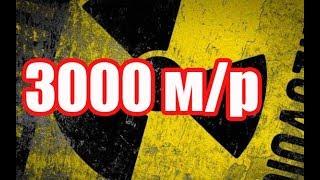 ОПАСНОЕ МЕСТО ПРИПЯТИ 3 000 мРЕНТГЕНА !