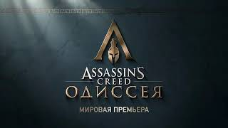 Трейлер Assassin creed:Одиссей 2018