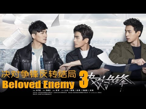 【BL】《决对争锋反转结局3》Beloved Enemy Twist End EP3 1080P BoyLove Gay Movies