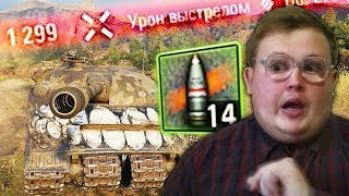 World of Tanks Приколы #165 | Наша Игра