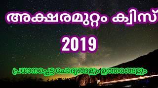 Aksharamuttam quiz 2019