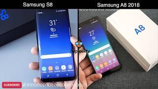 Samsung A8 2018 หรือ Samsung S8 อันไหนเหมาะกับตัวเรา มาฟังเลย