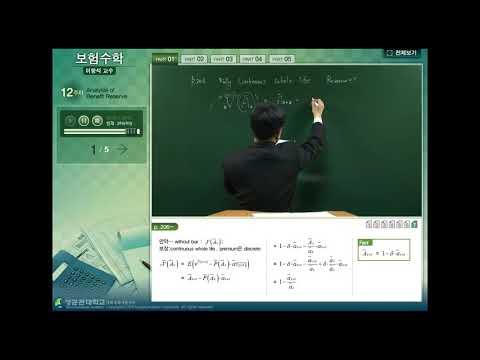 보험수학 21 강. 연속형 준비금(종신보험)