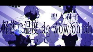 インターネッツ・ディスコ 歌った 【あらき×nqrse】