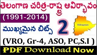 Telangana History 1991- 2014 part - 2 special. TSPSC &TSLPRB Special must watch now by SRINIVAS Mech